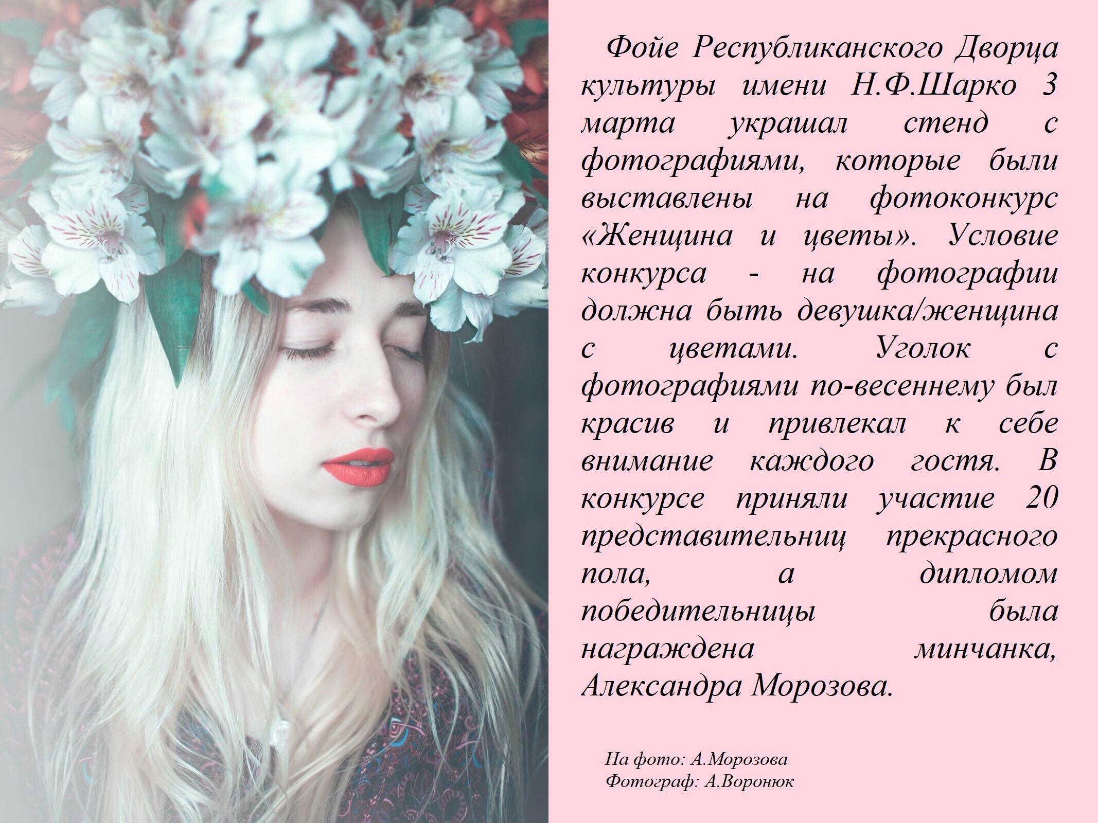 Фотоконкурс Девушка в цветах